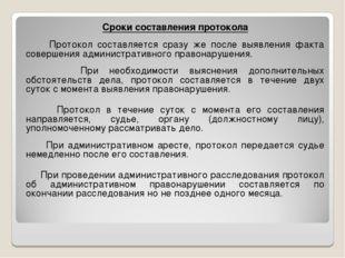 Сроки составления протокола Протокол составляется сразу же после выявления фа