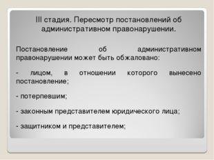 III стадия. Пересмотр постановлений об административном правонарушении. Поста