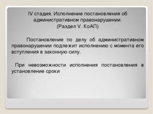IV стадия. Исполнение постановления об административном правонарушении. (Разд