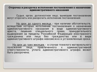 Отсрочка и рассрочка исполнения постановления о назначении административного