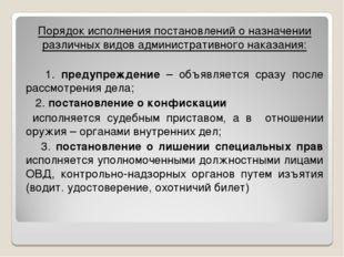 Порядок исполнения постановлений о назначении различных видов административно