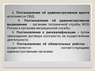 4. Постановление об административном аресте исполняется ОВД; 5. Постановлени