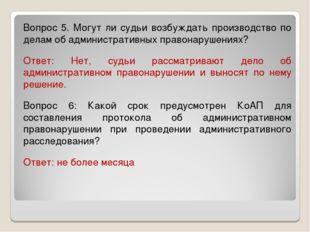 Вопрос 5. Могут ли судьи возбуждать производство по делам об административных