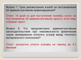 Вопрос 7. Срок рассмотрения жалоб на постановления об административном правон