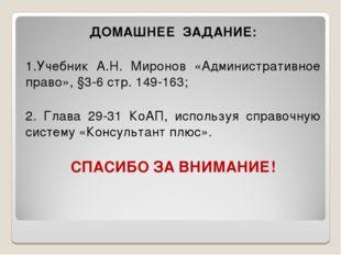 ДОМАШНЕЕ ЗАДАНИЕ: 1.Учебник А.Н. Миронов «Административное право», §3-6 стр.