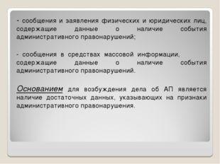 - сообщения и заявления физических и юридических лиц, содержащие данные о нал