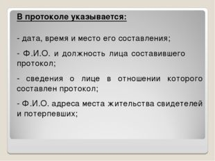 В протоколе указывается: - дата, время и место его составления; - Ф.И.О. и до