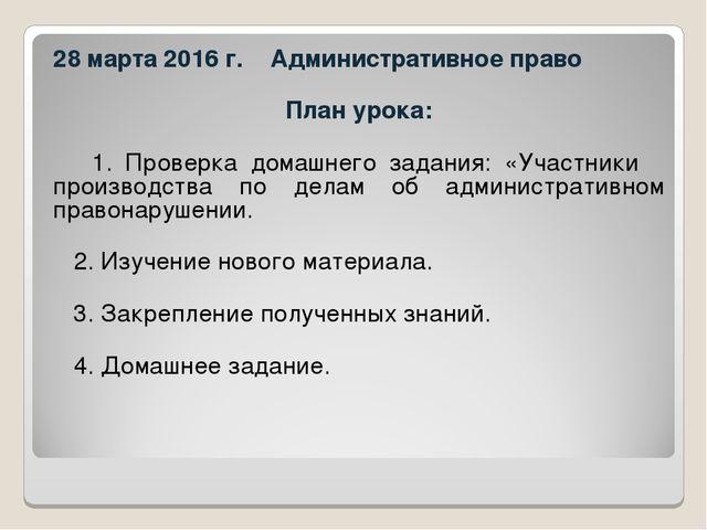 28 марта 2016 г. Административное право План урока: 1. Проверка домашнего зад...
