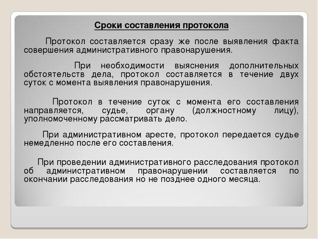 Сроки составления протокола Протокол составляется сразу же после выявления фа...
