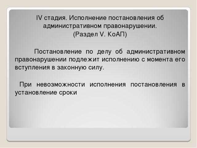 IV стадия. Исполнение постановления об административном правонарушении. (Разд...