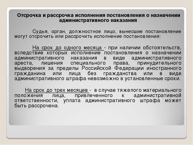 Отсрочка и рассрочка исполнения постановления о назначении административного...