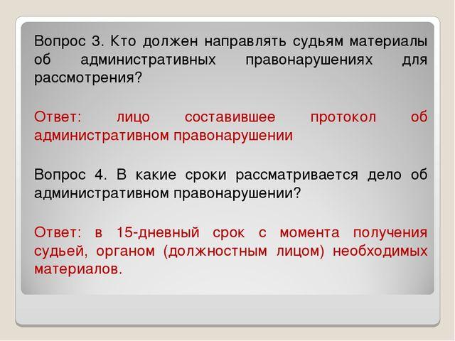 Вопрос 3. Кто должен направлять судьям материалы об административных правонар...