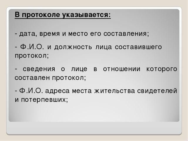 В протоколе указывается: - дата, время и место его составления; - Ф.И.О. и до...