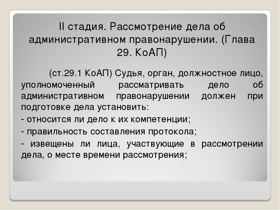 II стадия. Рассмотрение дела об административном правонарушении. (Глава 29. К...