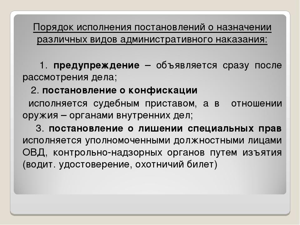 Порядок исполнения постановлений о назначении различных видов административно...