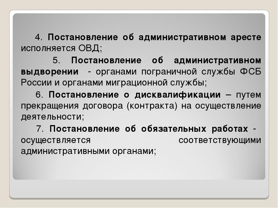 4. Постановление об административном аресте исполняется ОВД; 5. Постановлени...