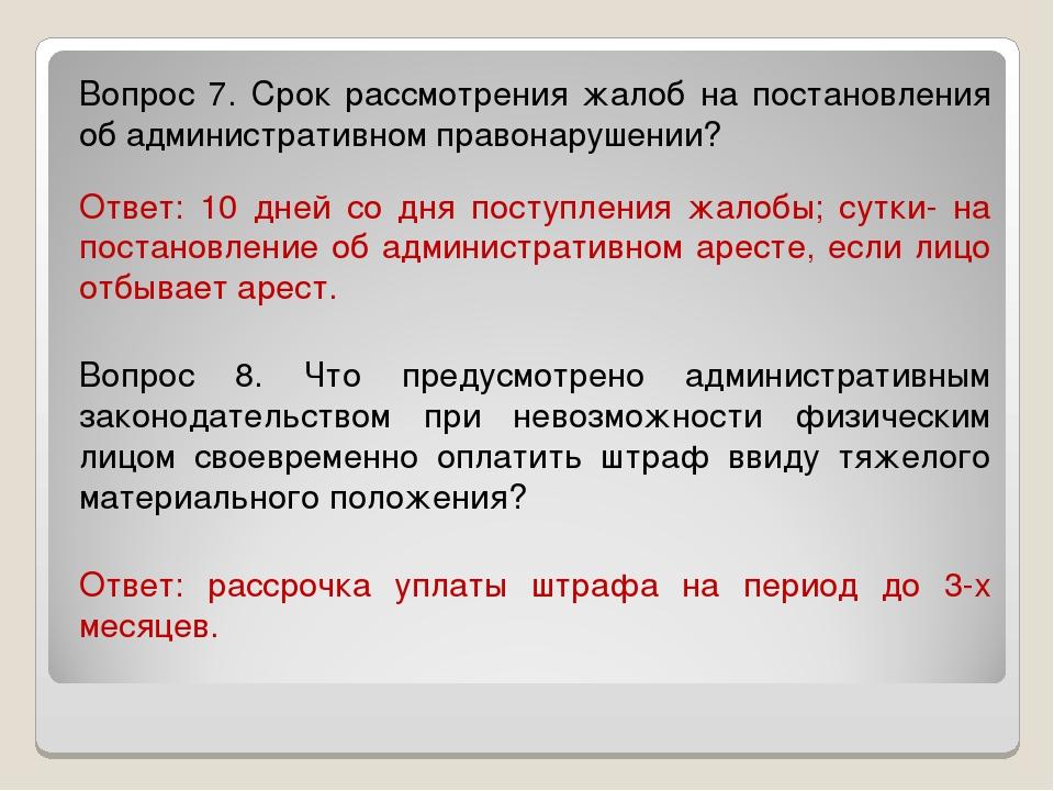 Вопрос 7. Срок рассмотрения жалоб на постановления об административном правон...