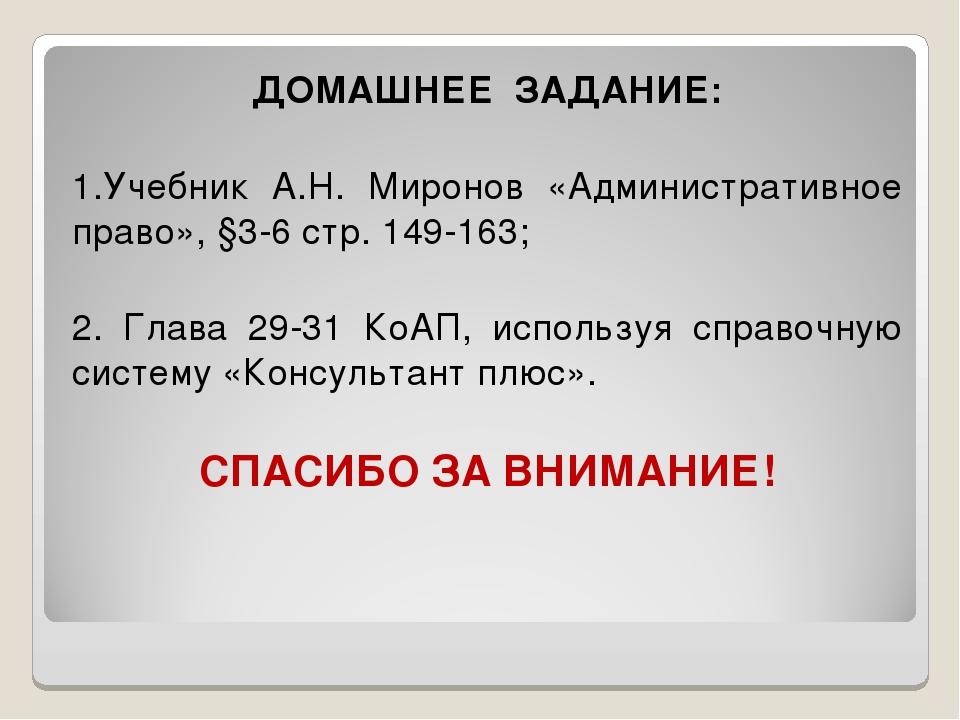 ДОМАШНЕЕ ЗАДАНИЕ: 1.Учебник А.Н. Миронов «Административное право», §3-6 стр....
