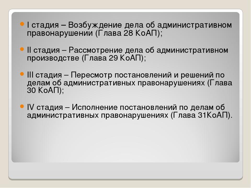 I стадия – Возбуждение дела об административном правонарушении (Глава 28 КоАП...