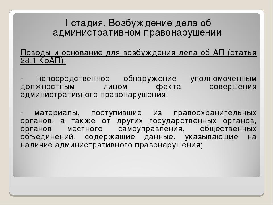 I стадия. Возбуждение дела об административном правонарушении Поводы и основа...