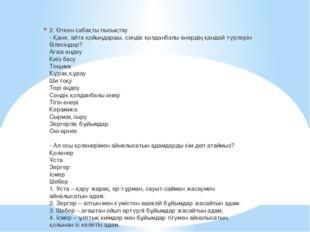 2. Өткен сабақты пысықтау - Қане, айта қойыңдаршы, сәндік қолданбалы өнердің