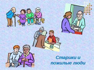 Старики и пожилые люди