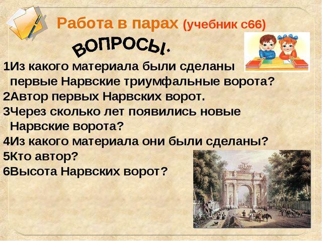 Работа в парах (учебник с66) 1Из какого материала были сделаны первые Нарвски...