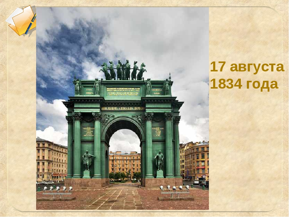 17 августа 1834 года