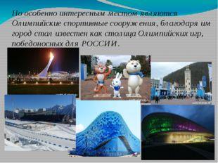 Но особенно интересным местом являются Олимпийские спортивные сооружения, бл