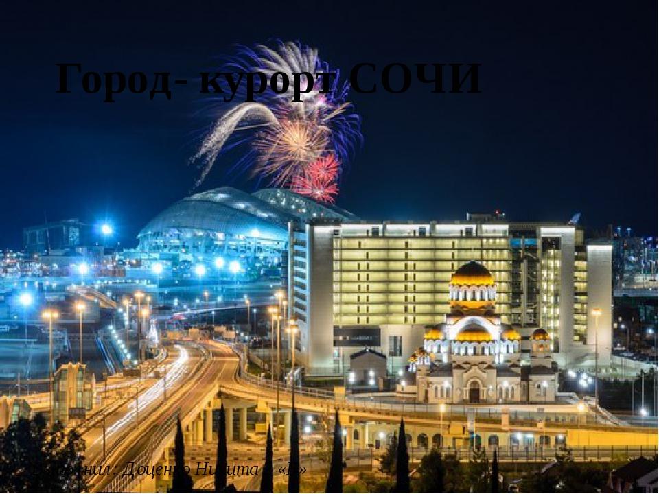 Город- курорт СОЧИ Выполнил: Доценко Никита 2 «Б»