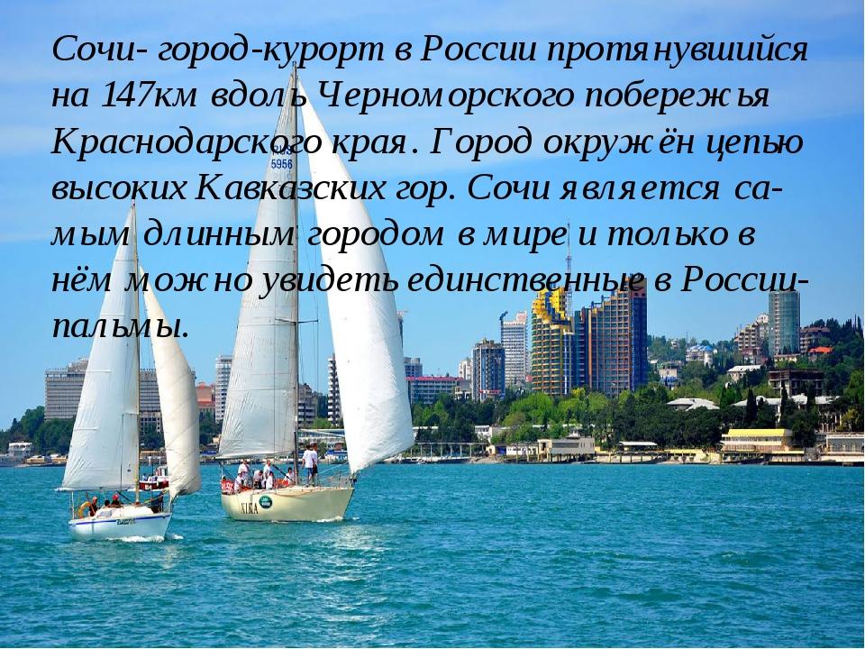 Сочи- город-курорт в России протянувшийся на 147км вдоль Черноморского побер...