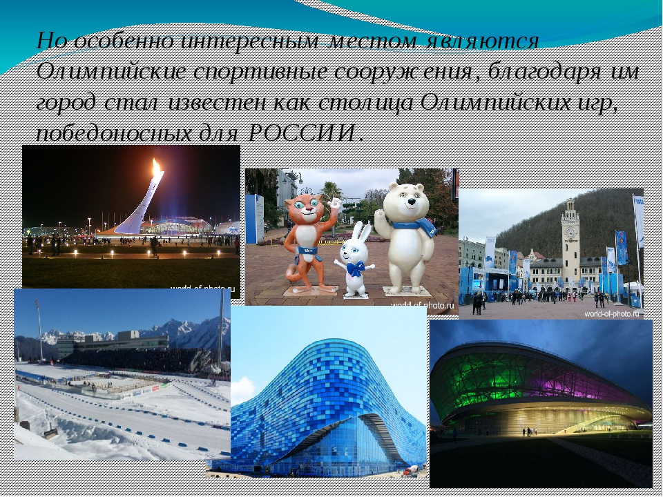 Но особенно интересным местом являются Олимпийские спортивные сооружения, бл...