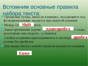 Вспомним основные правила набора текста: Прописные буквы, знаки на клавишах,