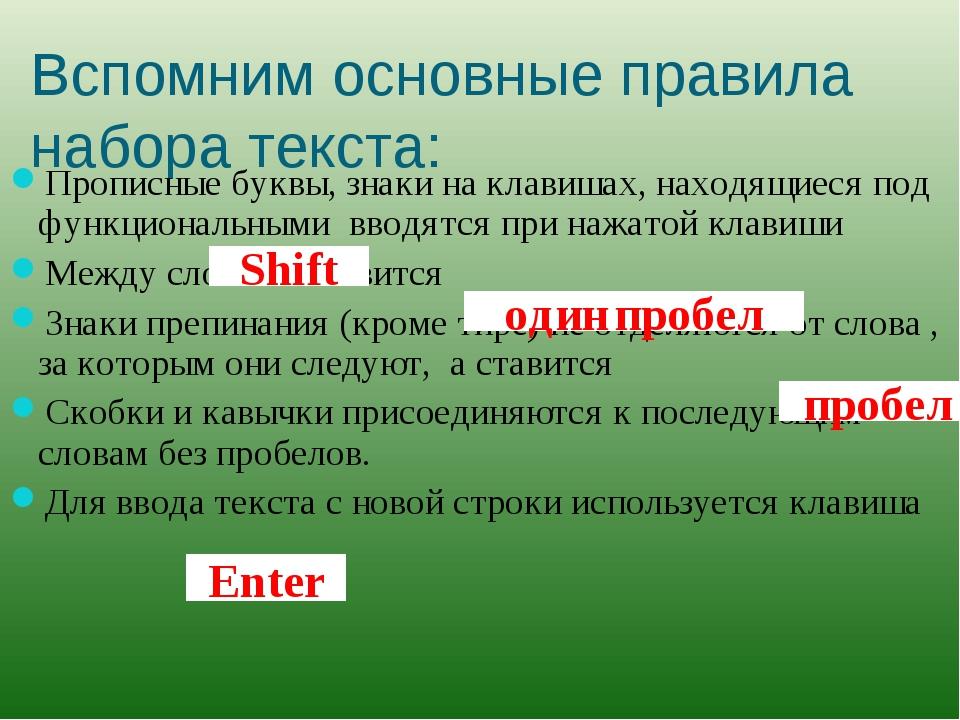 Вспомним основные правила набора текста: Прописные буквы, знаки на клавишах,...