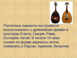 Различные варианты инструмента использовались с древнейших времён в культурах