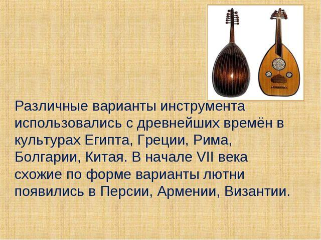 Различные варианты инструмента использовались с древнейших времён в культурах...