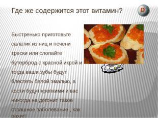 Где же содержится этот витамин? Быстренько приготовьте салатик из яиц и печен