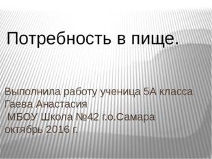 Выполнила работу ученица 5А класса Гаева Анастасия МБОУ Школа №42 г.о.Самара