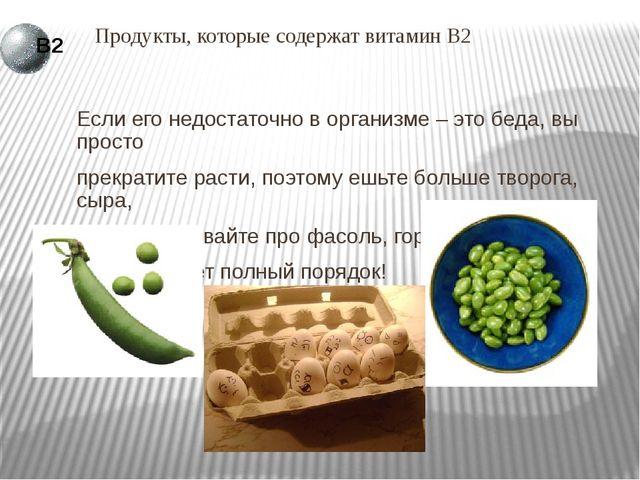 Продукты, которые содержат витамин В2 Если его недостаточно в организме – это...