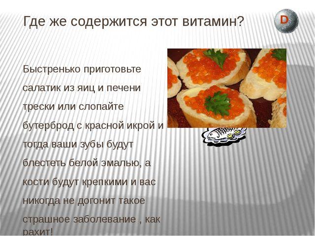 Где же содержится этот витамин? Быстренько приготовьте салатик из яиц и печен...