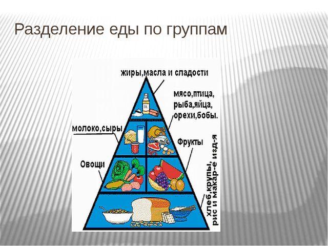 Разделение еды по группам