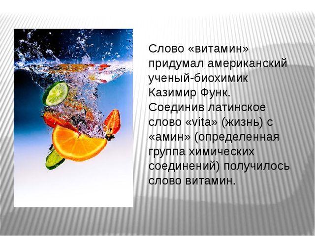 Слово «витамин» придумал американский ученый-биохимик Казимир Функ. Соединив...
