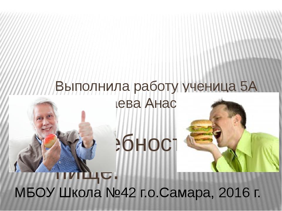 Выполнила работу ученица 5А класса Гаева Анастасия Потребность в пище. МБОУ...