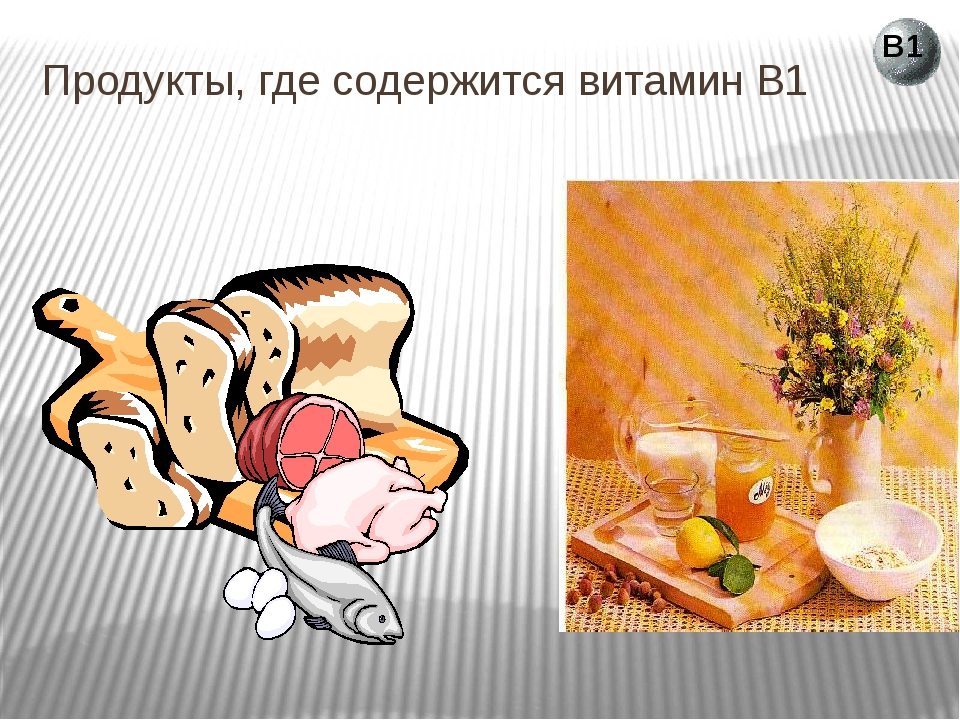 Продукты, где содержится витамин В1 В1