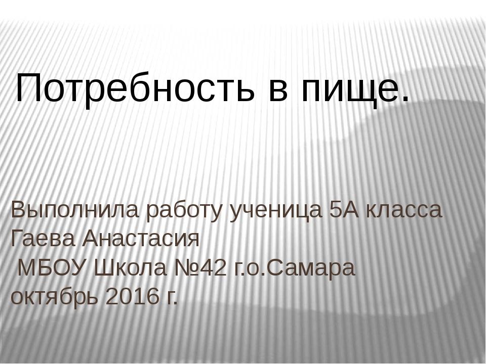 Выполнила работу ученица 5А класса Гаева Анастасия МБОУ Школа №42 г.о.Самара...