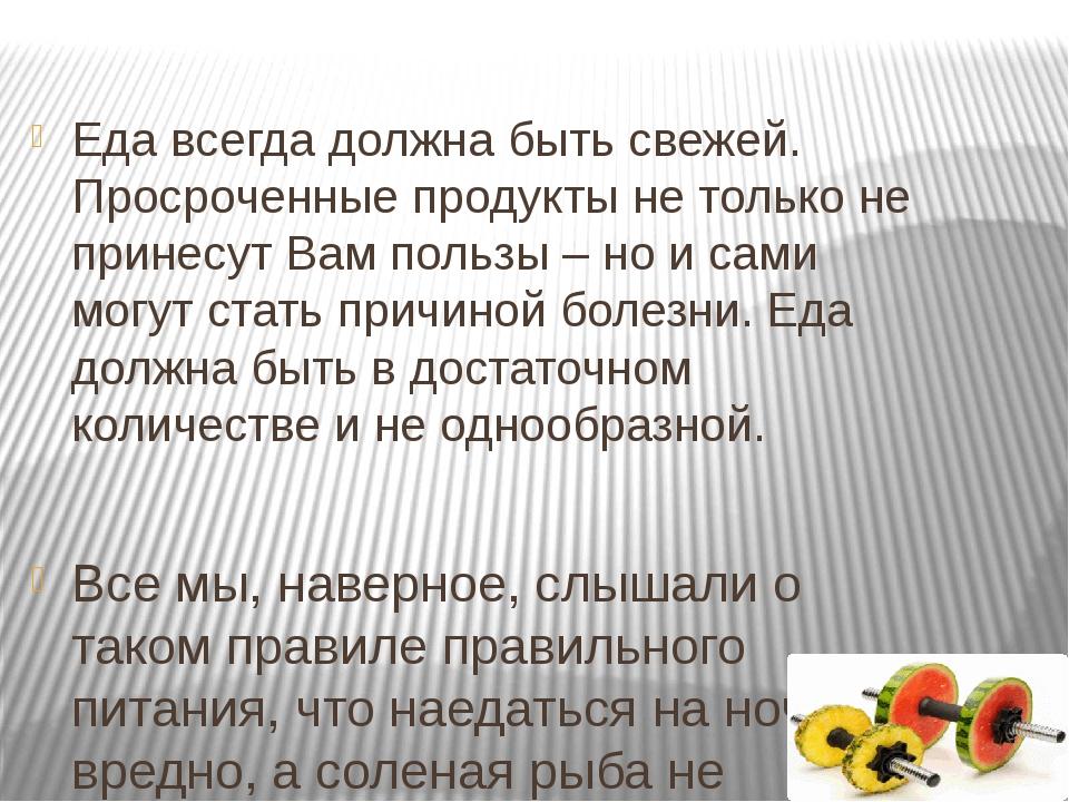 Еда всегда должна быть свежей. Просроченные продукты не только не принесут В...