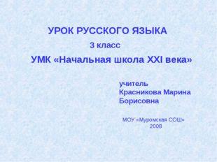 УРОК РУССКОГО ЯЗЫКА 3 класс УМК «Начальная школа XXI века» учитель Красников