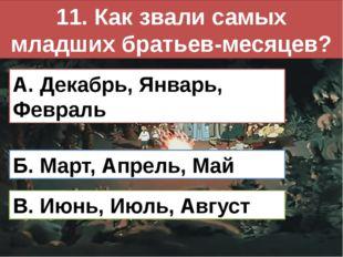 12. Кто из братьев-месяцев помог падчерице? А. Март Б. Апрель В. Май