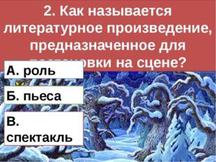 3. Какие герои произведения характерны для народных сказок? В. солдат и глаша