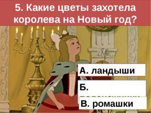 6. Как называется человек, объявляющий народу королевские приказы? В. глашата